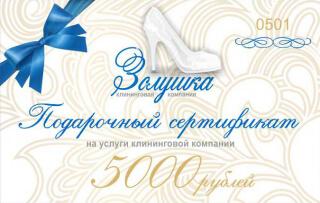 Подарочный сертификат Золушки