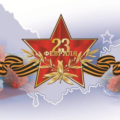 Звезда и георгиевская лента 23 февраля