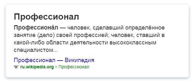 Скриншот словаря со словом Профессионал
