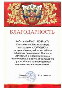 Благодарственное письмо МУБИНТ