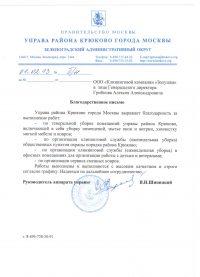 admupload_1370259312_krukovob