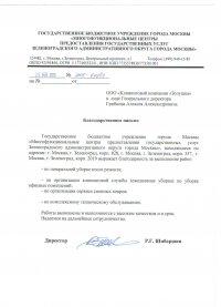 Благодарственное письмо МФЦ Москвы