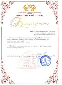 admupload_1370260783_nikolskijb
