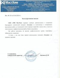 admupload_1401448596_scanizolushkai2