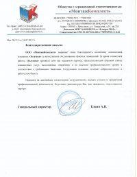 admupload_1401449065_scanizolushkai1