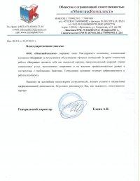 Благодарственное письмо Монтажкомплект