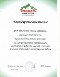 admupload_1407229500_pismoizolushka