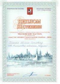 Благодарственное письмо Московские мастера