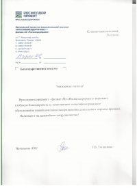 admupload_1431597692_blag-pismo-roszheldorproekt