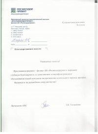 Благодарственное письмо Росжелдорпроект