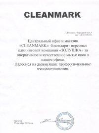 admupload_1442566494_rekomendatelnoe-pismo-cleanmark[1]