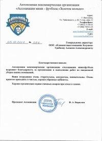 admupload_1525421859_rekomendatelnoe-pismo-1