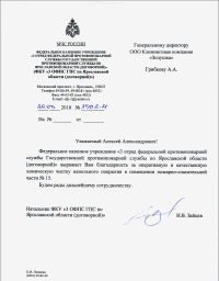 admupload_1525422798_rekomendatelnoe-pismo-3