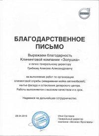 admupload_1525434426_rekomendatelnoe-pismo-4