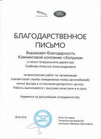 admupload_1525434502_rekomendatelnoe-pismo-5