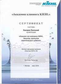 Сертификат участника KIEHL