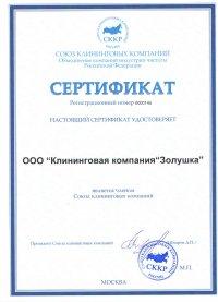 Сертификат регистрации Золушка