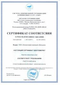 Сертификат соответствия Золушка
