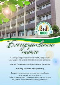 admupload_1540558902_blagodarnosti1-1